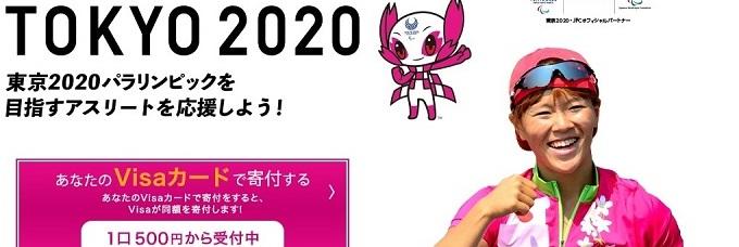 Visa2020